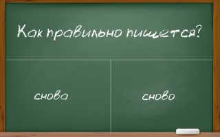 Как писать правильно: «снова» или «сново»?