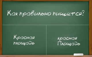 С какой буквы писать «Красная площадь»?