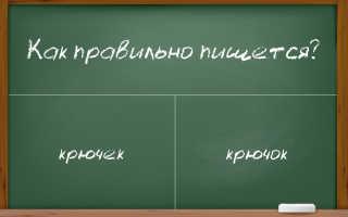"""Крючок"" или ""крючек"": разбор правописания"