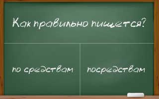 """""""Посредством"""" или """"по средствам"""", как правильно употреблять и писать?"""