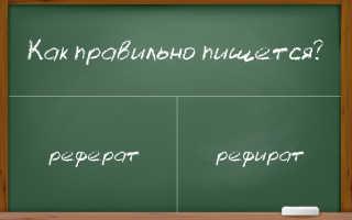 """Правильное написания слова """"реферат"""""""