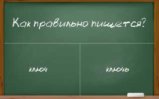 Как пишется слово ключ?