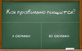 """Какой предлог используется со словом """"скольки"""" – """"к"""" или """"ко""""?"""
