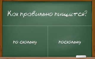 """Правильное написание слова """"поскольку"""""""
