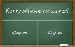 """Написание слова """"здорово"""" – что нужно """"а"""" или """"о"""" в корне?"""