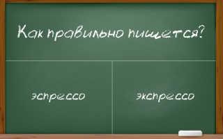 Как правильно писать слово — «эспрессо»?