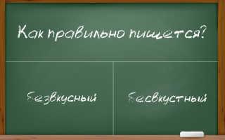 """""""Бесвкусный"""" или """"безвкусный"""": какое слово правильное?"""