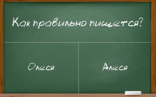 """Как правильно пишется имя """"Олеся"""" или """"Алеся""""?"""