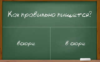 """Как написать слово """"вскоре""""?"""