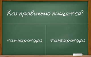 Как правильно писать слово: температура или темпиратура?