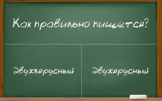 """Написание твердого знака в слове """"двухъярусный"""""""