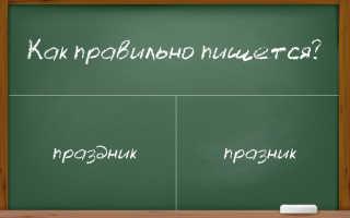 Правила написания слова «праздник»