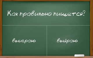 """Как правильно написать: """"выйграю"""" или """"выиграю""""?"""