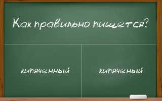 """""""Кипяченный"""" и """"кипяченая"""": как писать слова правильно?"""