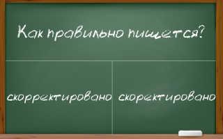 """Правописание слова """"скорректировано"""""""