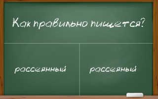 """Верно ли будет написание слов """"рассеянность"""", """"рассеянный""""?"""