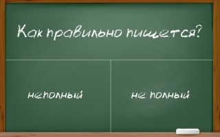 Как правильно писать частицу «не» с прилагательным «полный»?