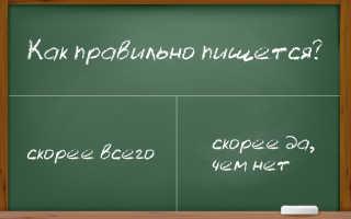 """Написание словосочетаний """"скорее всего"""" и """"скорее да, чем нет"""""""