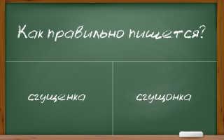 """Как пишется """"сгущенка"""" – с""""о"""" или""""е""""?"""