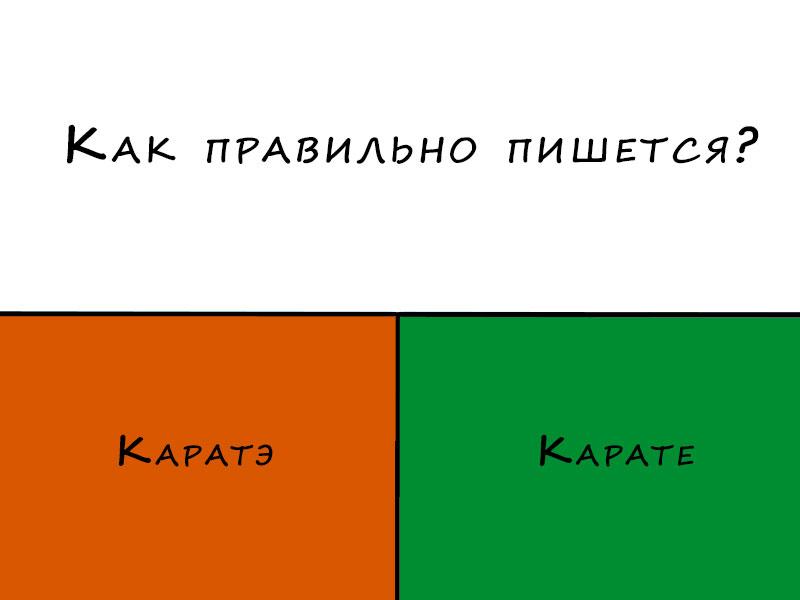 Как правильно пишется карате или каратэ?