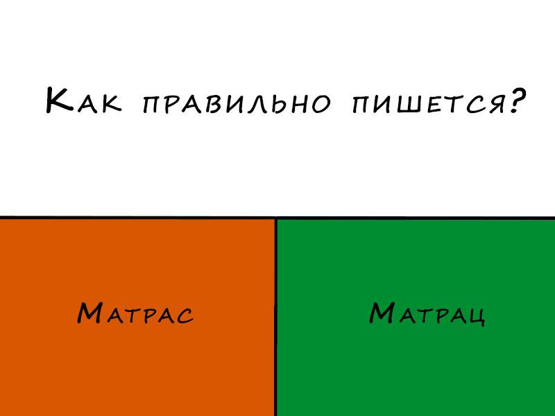 """Как правильно писать слово """"матрас"""" или """"матрац""""?"""
