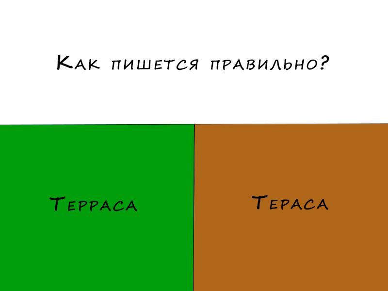 как пишется Терраса