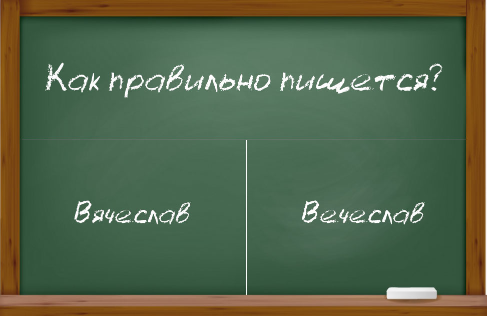 Как пишется имя Вячеслав?