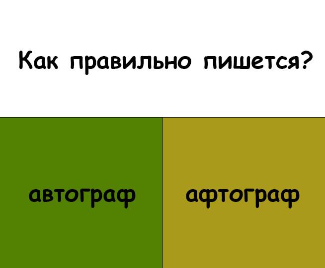 """""""Афтограф"""" или """"автограф"""" - как пишется?"""