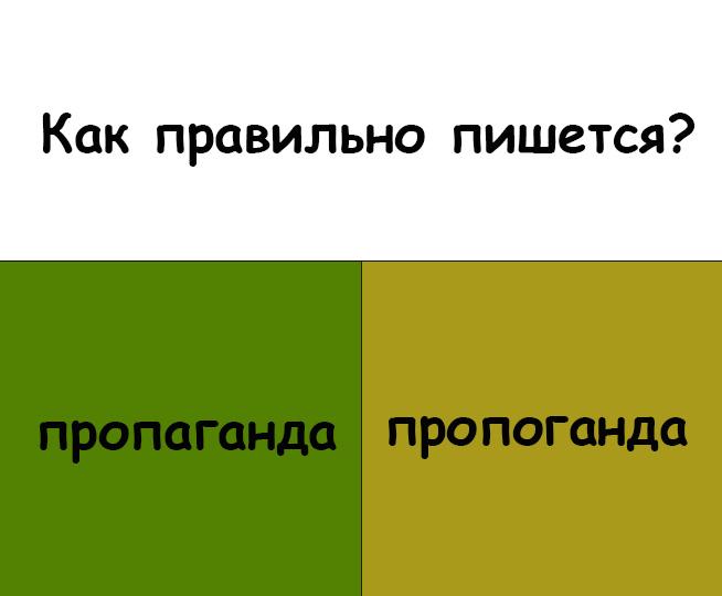 "Как пишется слово ""пропаганда""?"