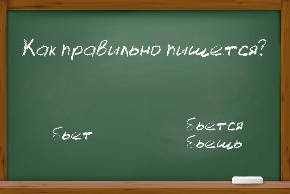"""Как писать слова: """"бьет"""", """"бьется"""", """"бьешь""""?"""
