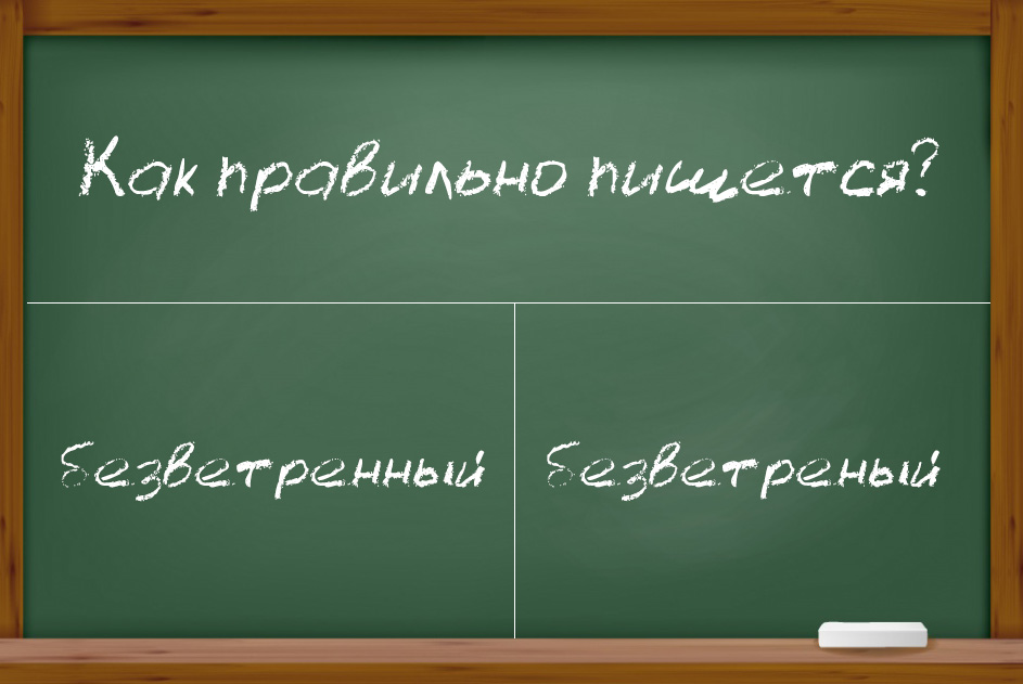 "Количество ""Н"" в слове ""безветренный"""