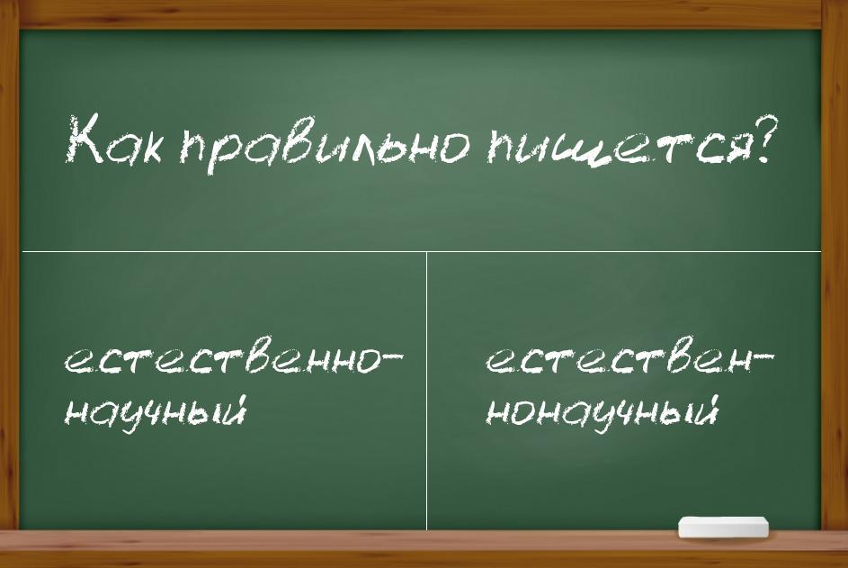 """""""Естественно научный"""" или """"естественнонаучный"""" как правильно писать сложное прилагательное?"""