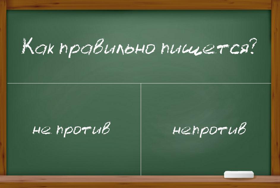 "Разберем правописание слова ""не против"""