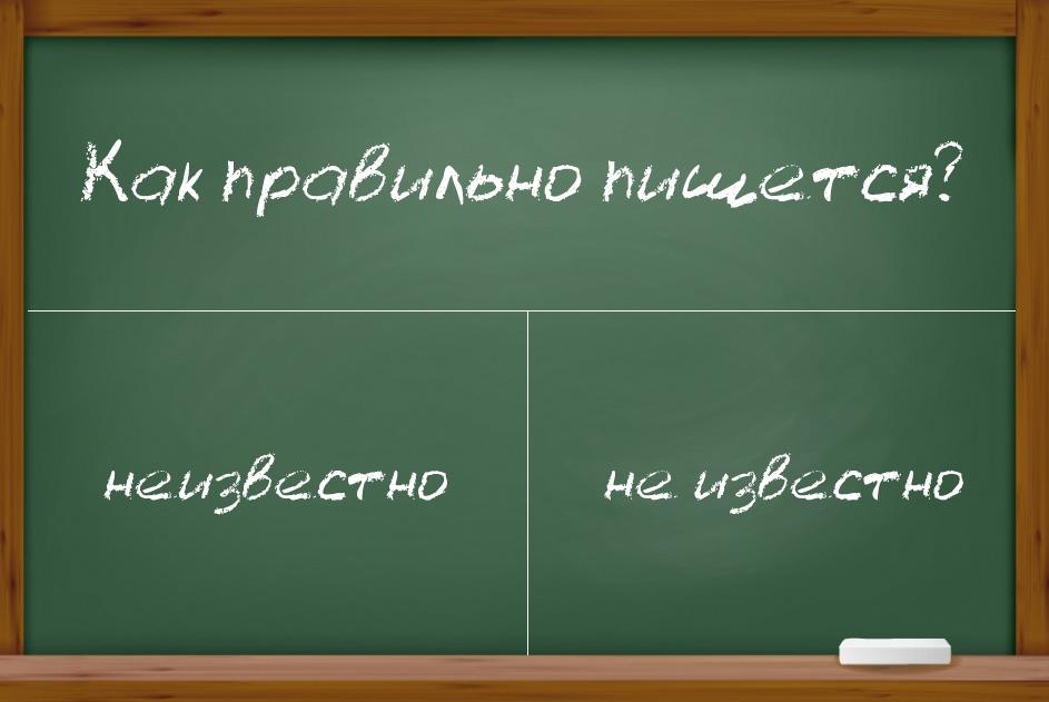 Как правильно писать слово «неизвестно»?