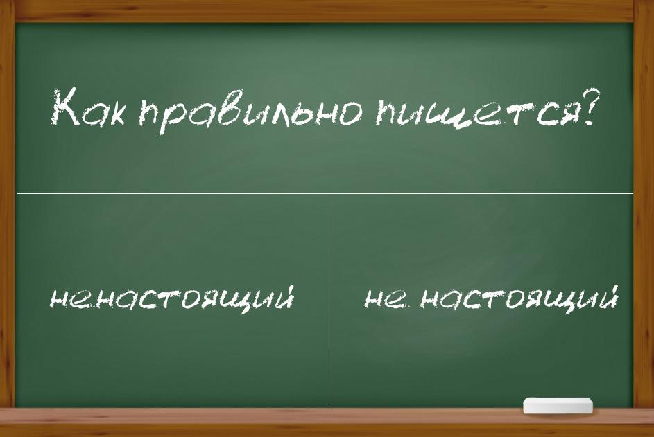 """""""Ненастоящий"""" в каких случаях пишем слитно, а в каких раздельно?"""