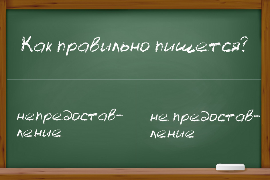 """В каких случаях пишем слитно слово """"непредоставление"""", а в каких раздельно?"""