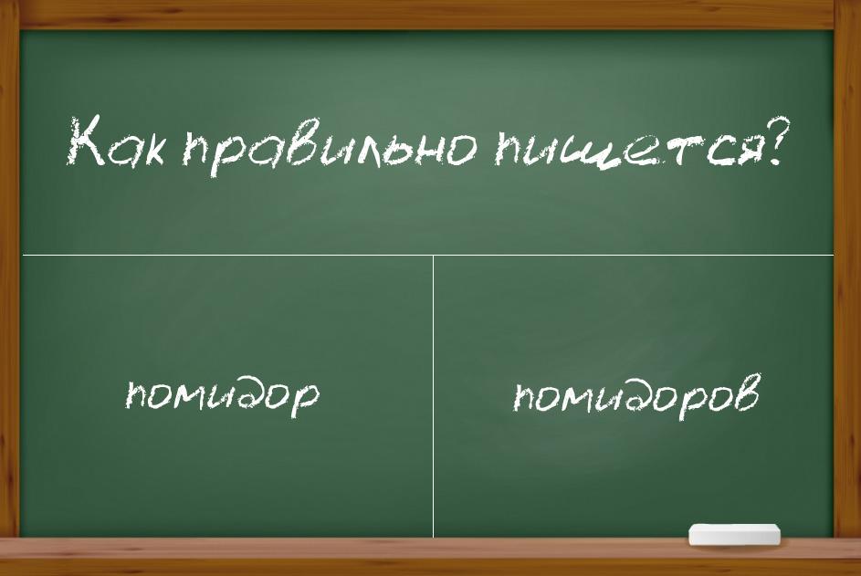 """Как правильно писать в русском языке: """"помидор"""" или """"помидоров""""?"""
