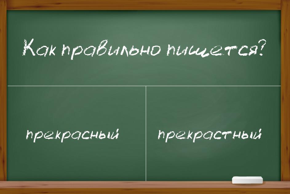 """Проверка правописания: """"прекрасный"""" или """"прекрастный"""""""