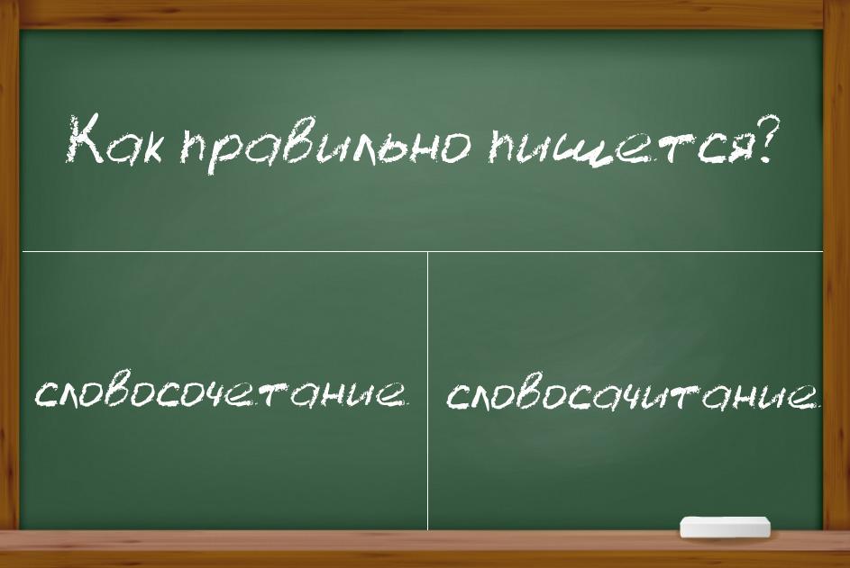 """Как пишется правильно идиома """"словосочетание"""" и какие правила использовать для проверки этого слова?"""