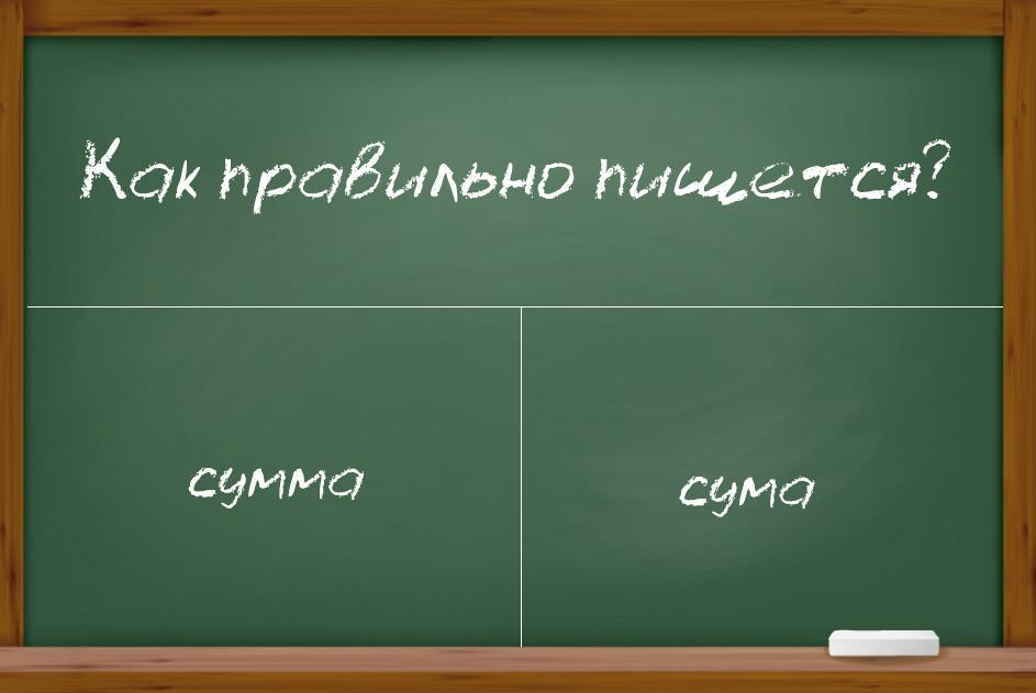 """Как правильно написать слово """"сумма""""?"""