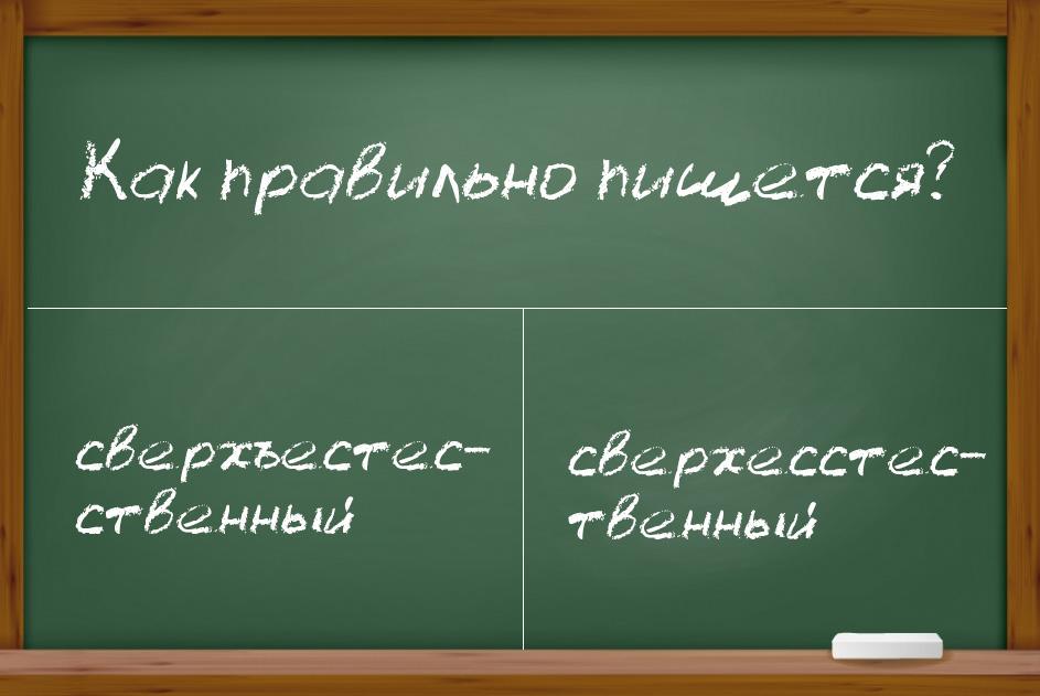 """Написание твердого знака в слове """"сверхъестественный"""""""