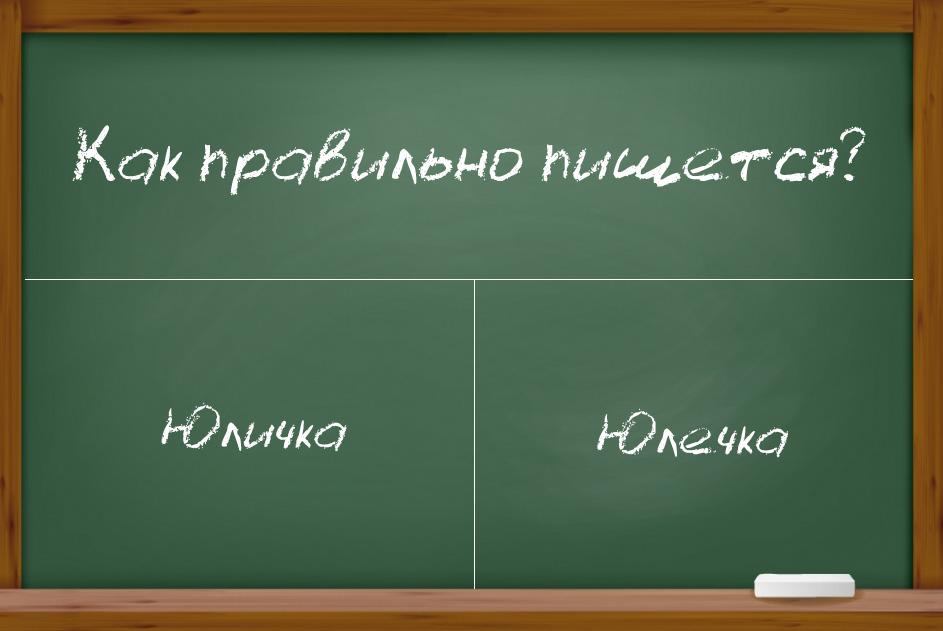 """Как правильно писать уменьшительно-ласкательное имя """"Юлечка"""" или """"Юличка""""?"""