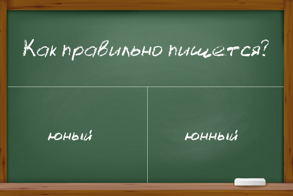 """Правильное написание слова """"юный"""""""