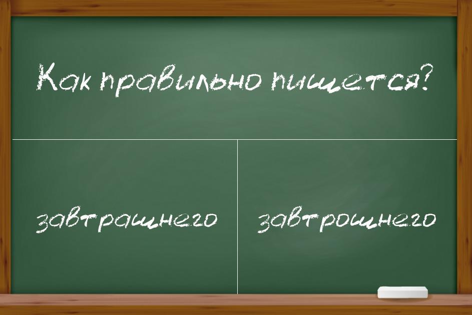 """Прилагательное """"завтрашнего"""" писать с буквой -а-, -о- или -е-?"""