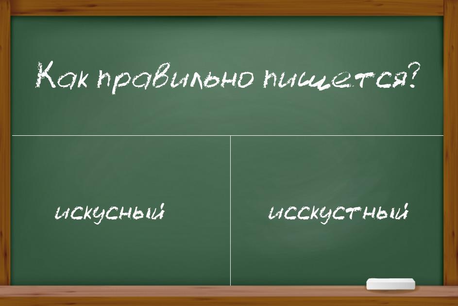 """Правописание слова """"искусный"""""""