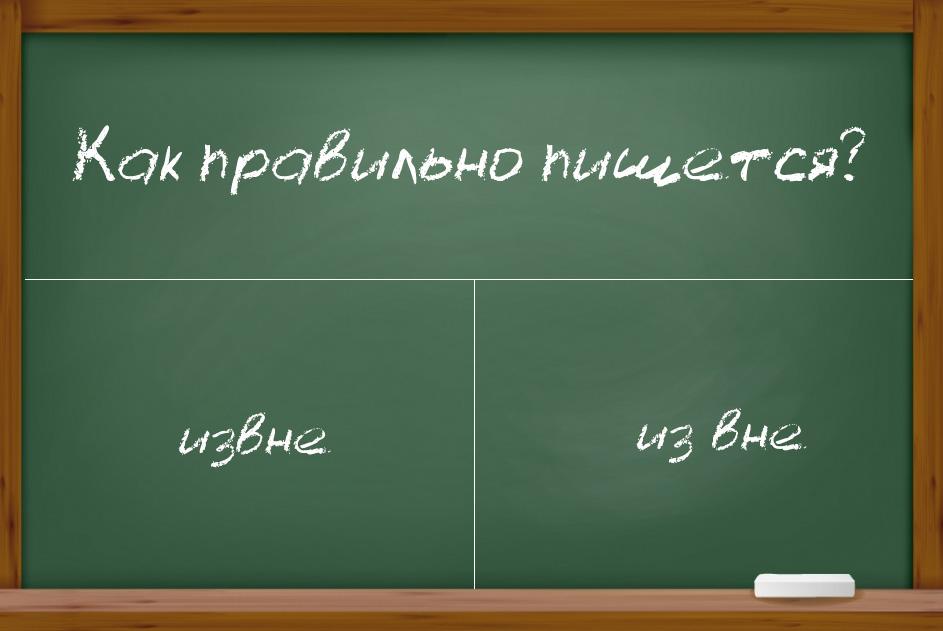 """Написание лексемы """"извне"""" раздельно или слитно - как верно?"""
