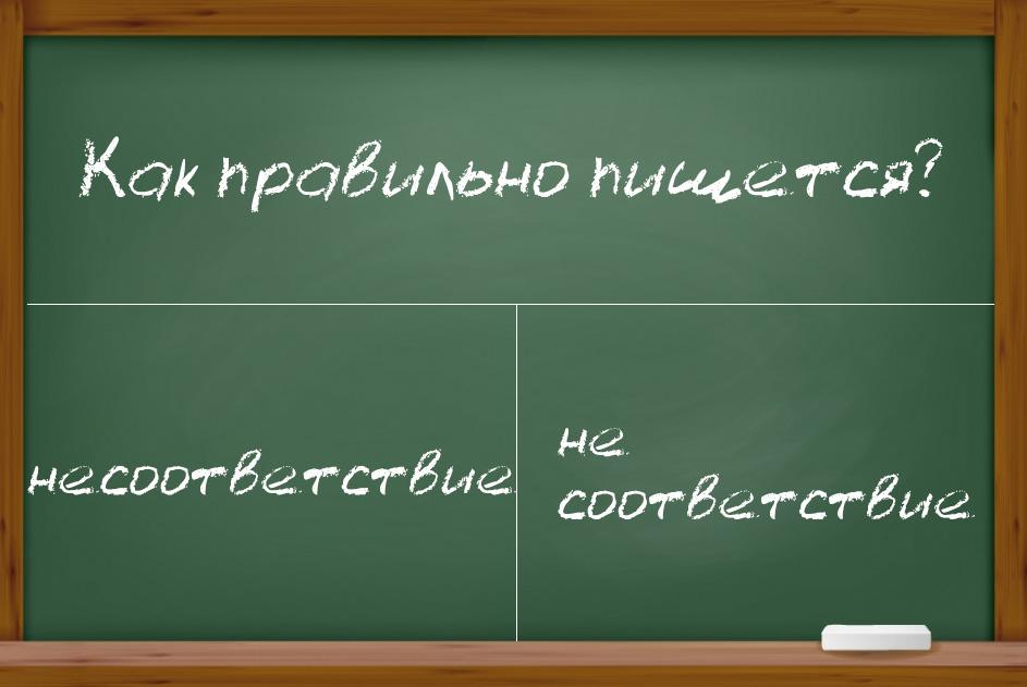 """В каких случаях мы пишем """"несоответствие"""" слитно, а когда раздельно?"""