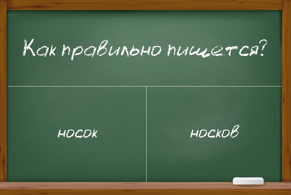 """Как писать во множественном числе - """"носок"""" или """"носков""""?"""