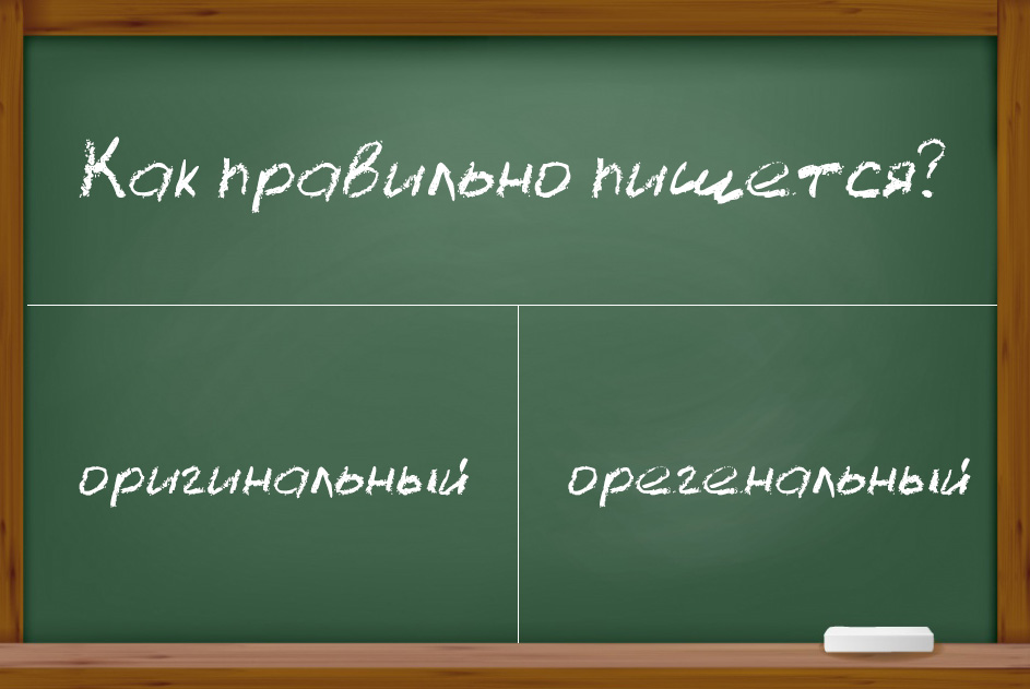 """Правописание слова """"оригинально"""""""