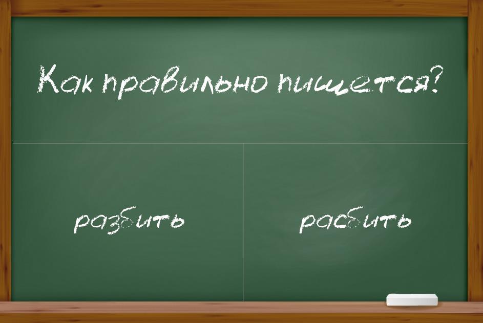 Учимся как правильно писать слова разбить, разбивать
